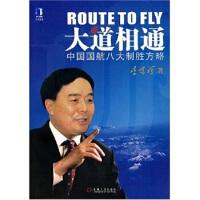 【二手书9成新】 大道相通:中国国航八大制胜方略 李家祥 机械工业出版社 9787111223719