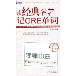 读经典名著记GRE单词:呼啸山庄―新航道英语学习丛书