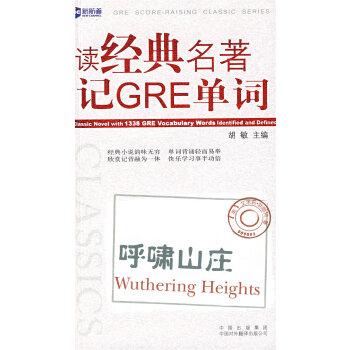 读经典名著记GRE单词:呼啸山庄—新航道英语学习丛书