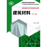 建筑材料(第三版)