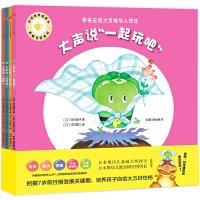 好性格养成绘本・青椒宝宝系列(全4册)