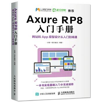 Axure RP8 入门手册  网站和App原型设计从入门到精通美国Axure官方推荐中文教材 Axure RP 7.0从入门到精通 Web APP产品经理原型设计 Axure RP8 实战手册 网站和APP原型制作案例精粹 作者小楼新作