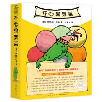 开心果莱莱(全8册)-《鳄鱼莱莱人际交往绘本(全8册)》新版