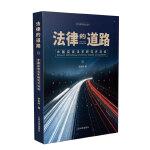 法律的道路――中国应用法学研究方法论