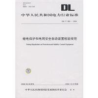 继电保护和电网安全自动装置检验规程