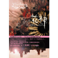 【旧书二手书8新正版】 花神 上 Vivibear   9787104031178 中国戏剧出版社