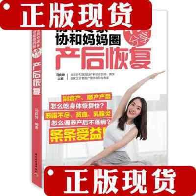 [旧书二手9成新]协和专家+协和妈妈圈干货分享(产后恢复) /马良坤 中国轻工业出版社9787518417179