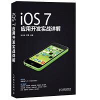 【二手书9成新】 iOS 7应用开发实战详解 朱元波,管蕾 人民邮电出版社 9787115343697