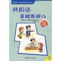 韩国语基础教程(6)(学生)(配MP3光盘)