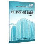 建设工程质量、投资、进度控制