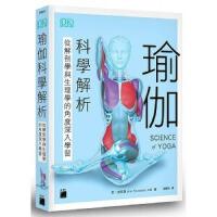 预售 正版瑜伽科�W解析:�慕馄�W�c生理�W的角度深入�W�19