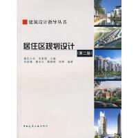 【二手旧书8成新】居住区规划设计(第二版(附 朱家瑾 9787112081141