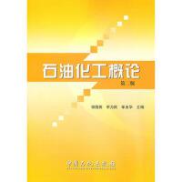 【二手旧书8成新】石油化工概论(第二版 邬国英,李为民,单玉华 9787800439230