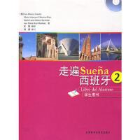 【二手旧书8成新】走遍西班牙(2学生用书(配 (西)卡娜蕾丝,王磊译 9787560082455