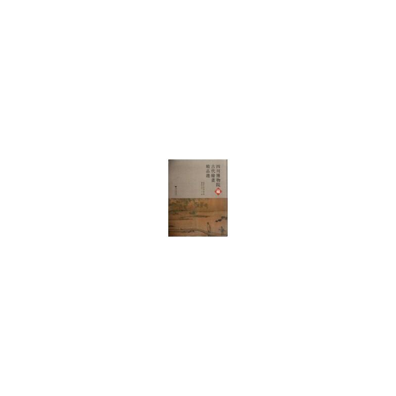 四川博物院藏古代绘画精品选(华丽!震撼!带你走进博物馆奇妙夜!)