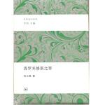 普罗米修斯之罪――经典通识讲稿(刘小枫 著)