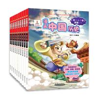 漫画中国历史第三辑(两晋-唐朝 22集-31集)