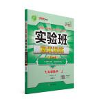 实验班提优训练 初中 数学 七年级 (上) 人教版RMJY  春雨教育・2019秋