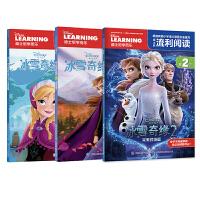 迪士尼流利阅读(冰雪奇缘1、冰雪奇缘2、冰雪奇缘2完美终结篇)(3册套装)