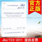 JGJ/T23-2011回弹法检测混凝土抗压强度技术规程