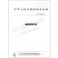 HG/T 2888-2010 橡胶家用手套【行业标准书籍】
