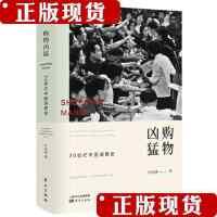 [旧书二手9成新]购物凶猛:20世纪中国消费史 /孙骁骥 著 东方出版社9787520706230