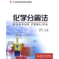 【二手旧书8成新】化学分离法 周宛平 9787301129258