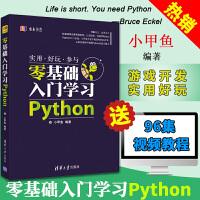 零基础入门学习Python Python3入门教程 开发教程 网络爬虫 Tkinter 游戏开发应用 小甲鱼 Pyth