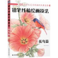 铅笔线稿绘画技法[ 花鸟篇] 飞乐鸟工作室 9787517025191