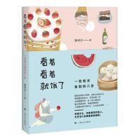 【二手旧书8成新】看着看着就饿了一些有关食物的八卦 指间沙 9787532162246
