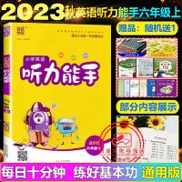 小学英语听力能手六年级上册英语通用版2021秋