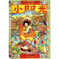 [旧书二手9成新]小时光:甜蜜的旧回忆 糖果猫猫 吉林出版集团有限责任公司 9787553405889