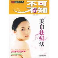 不可不知的美白祛痘法 白晶著 9787113107017 中国铁道出版社