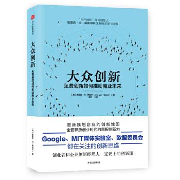 大众创新(pdf+txt+epub+azw3+mobi电子书在线阅读下载)