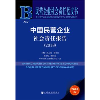 民营企业社会责任蓝皮书:中国民营企业社会责任报告(2018)