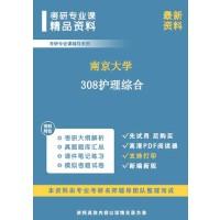 南京大学308护理综合考研精品资料/2022年考研配套 一般包括:22年配套考研资料 南京大学 308护理综合 考试大纲
