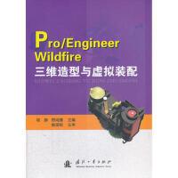 【二手旧书8成新】Pro/Engineer Wildfire三维造型与虚拟装配 程静,邢鸿雁 978711809093
