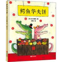 鳄鱼华夫饼 (日)谷口智则 著 米雅 译 综合读物 少儿 青岛出版社 图书