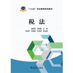 """""""十三五""""职业教育规划教材 税法"""