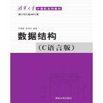 数据结构(C语言版)(清华大学计算机系列教材)