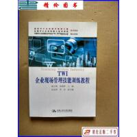 【二手9成新】国家中小企业银河培训工程推荐教材:TWI 企业现场