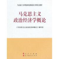 【二手书9成新】 马克思主义政治经济学概论 《马克思主义政治经济学概论》编写组 人民出版社 9787010098753