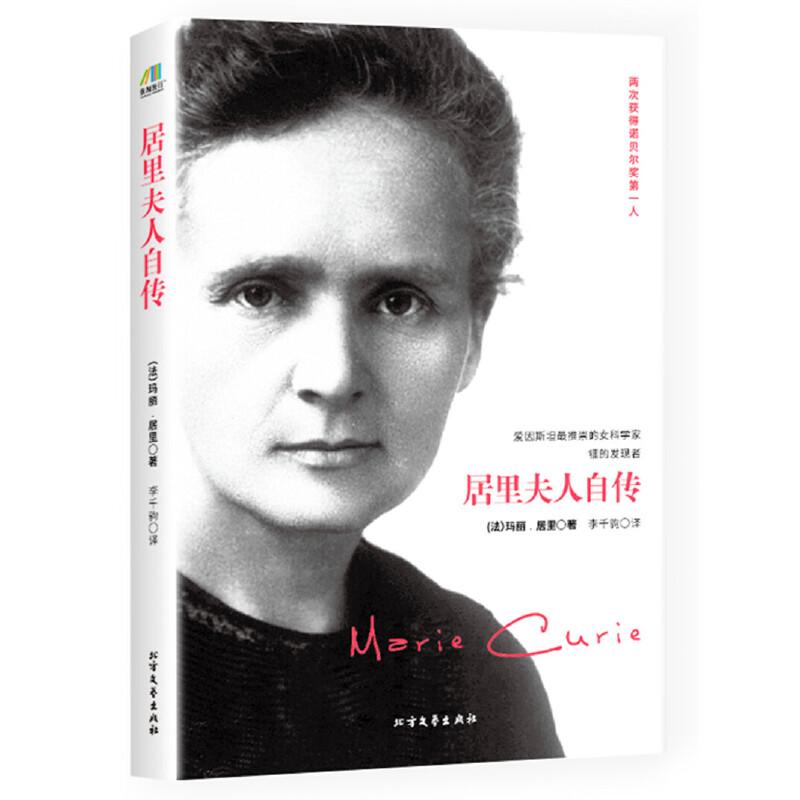居里夫人自传 两次获得诺贝尔奖女性的自传,一位伟大女科学家的励志传奇。
