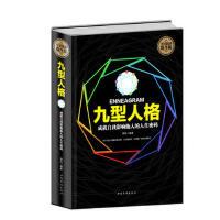 【二手旧书8成新】全民阅读-九型人格(精装 萧 昀 9787511352705