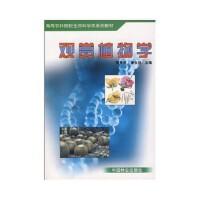 【二手书9成新】 观赏植物学 李景侠,康永祥 中国林业出版社 9787503839337