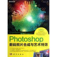 Photoshop数码照片合成与艺术特效(货号:A1) 前沿文化著 9787030340177 科学出版社