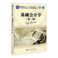 【二手旧书8成新】基础会计学(第二版 张劲松,谭旭红 9787030329004