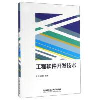 【二手旧书8成新】工程软件开发技术 张青,王囡囡 9787568229401