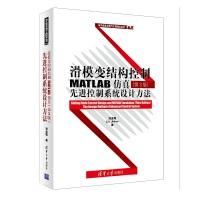 滑模变结构控制MATLAB仿真(第3版):先进控制系统设计方法