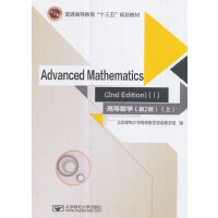 高等数学=Advanced Mathematics:英文 (第2版)